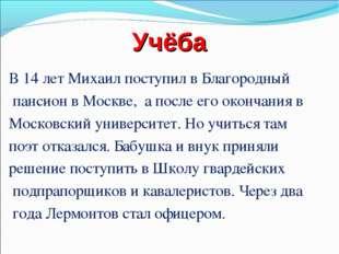 Учёба В 14 лет Михаил поступил в Благородный пансион в Москве, а после его ок