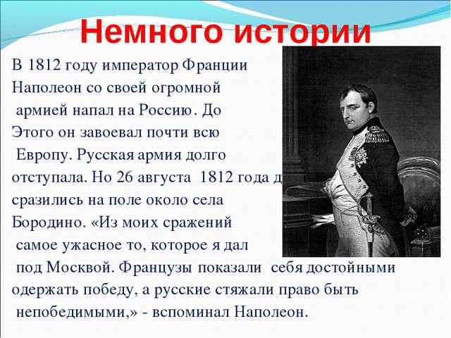 Немного истории В 1812 году император Франции Наполеон со своей огромной арми...