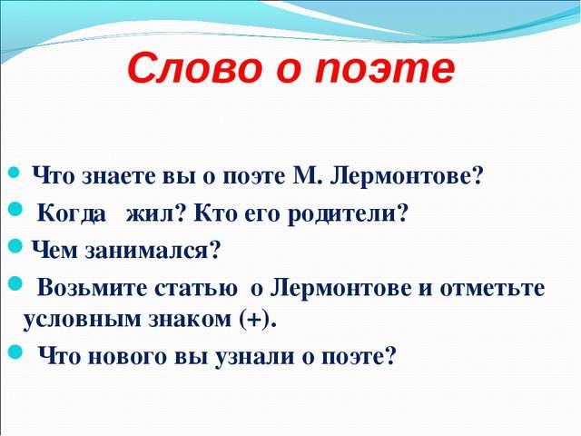 Слово о поэте Что знаете вы о поэте М. Лермонтове? Когда жил? Кто его родите...