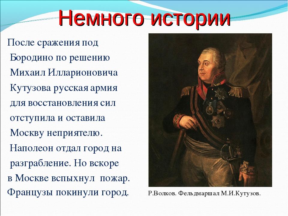 Немного истории После сражения под Бородино по решению Михаил Илларионовича К...