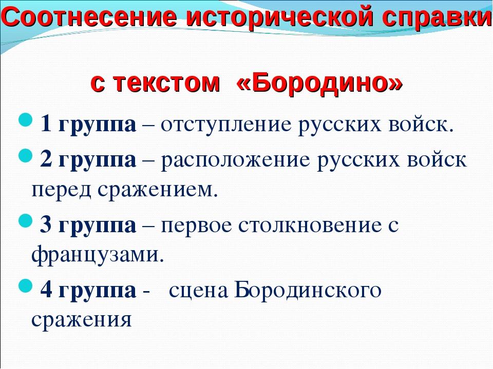 Соотнесение исторической справки с текстом «Бородино» 1 группа – отступление...