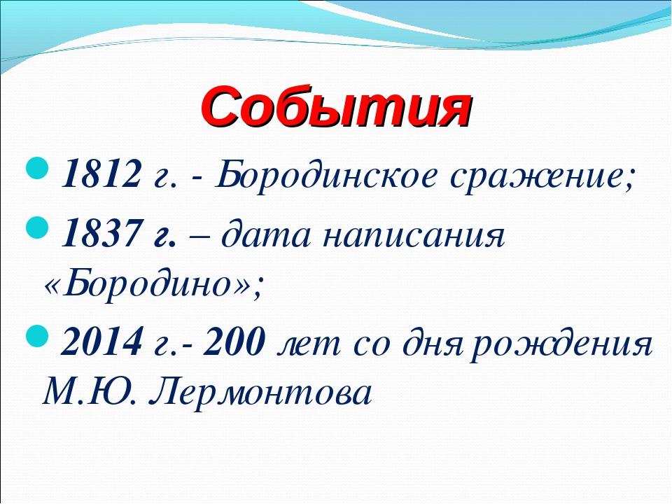 События 1812 г. - Бородинское сражение; 1837 г. – дата написания «Бородино»;...