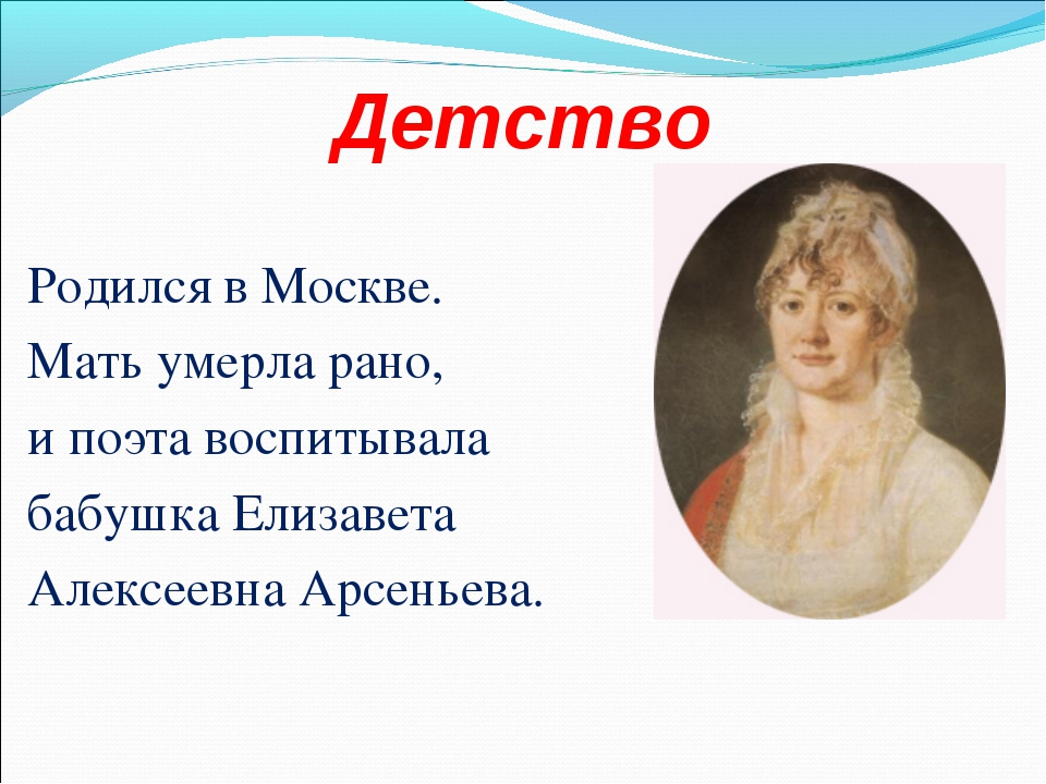 Детство Родился в Москве. Мать умерла рано, и поэта воспитывала бабушка Елиза...