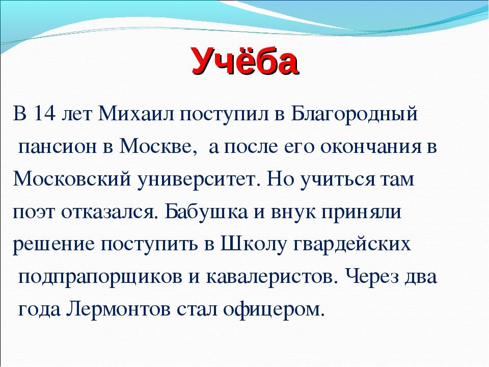Учёба В 14 лет Михаил поступил в Благородный пансион в Москве, а после его ок...