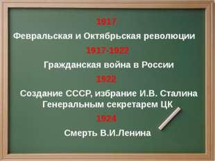 1917 Февральская и Октябрьская революции 1917-1922 Гражданская война в Росси