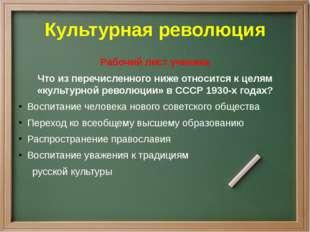 Культурная революция Рабочий лист ученика Что из перечисленного ниже относитс