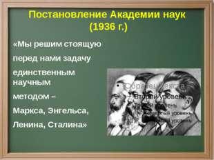 Постановление Академии наук (1936 г.) «Мы решим стоящую перед нами задачу еди