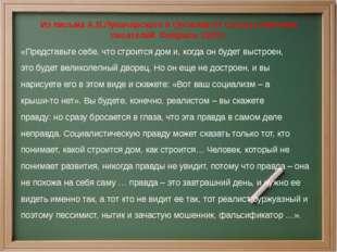Из письма А.В.Луначарского в Оргкомитет Союза советских писателей. Февраль 1