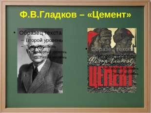 Ф.В.Гладков – «Цемент»