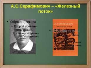 А.С.Серафимович – «Железный поток»