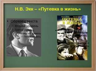 Н.В. Экк – «Путевка в жизнь»