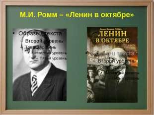 М.И. Ромм – «Ленин в октябре»