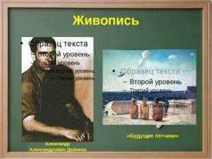 Живопись Александр Александрович Дейнека «Будущие летчики»