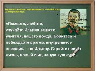 Письмо И.В. Сталина, опубликованное в «Рабочей газете» 21 января 1925 года «П