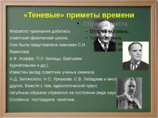 «Теневые» приметы времени Мирового признания добилась советская физическая шк
