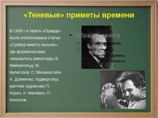 «Теневые» приметы времени В 1936 г в газете «Правда» была опубликована статья