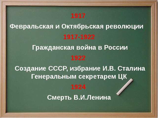 1917 Февральская и Октябрьская революции 1917-1922 Гражданская война в Росси...