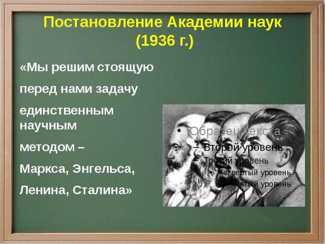 Постановление Академии наук (1936 г.) «Мы решим стоящую перед нами задачу еди...