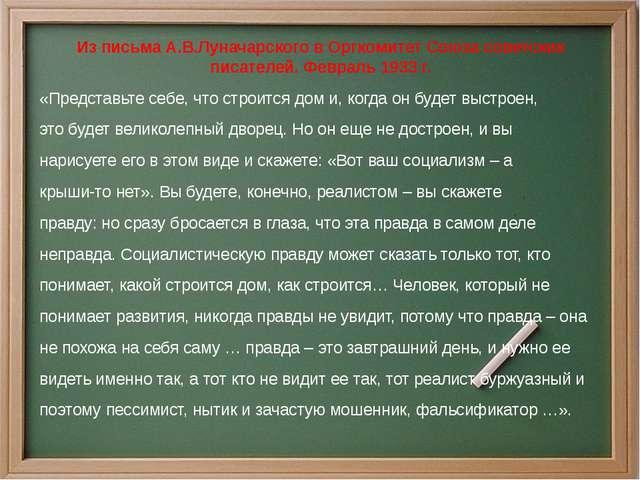 Из письма А.В.Луначарского в Оргкомитет Союза советских писателей. Февраль 1...