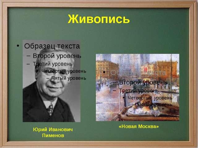 Живопись Юрий Иванович Пименов «Новая Москва»