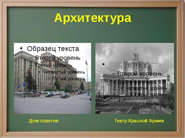 Архитектура Дом советов Театр Красной Армии