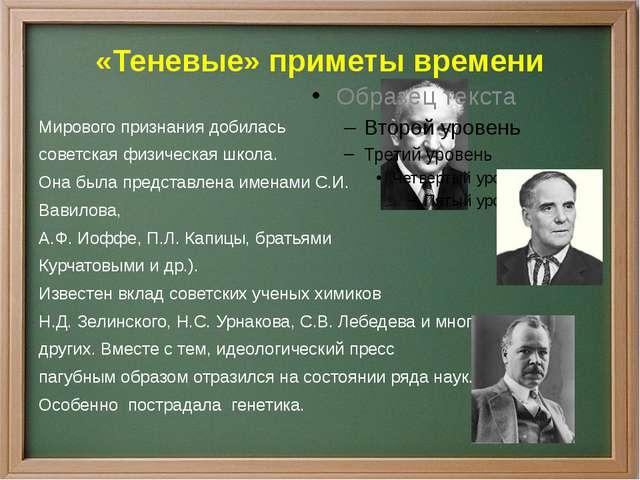 «Теневые» приметы времени Мирового признания добилась советская физическая шк...