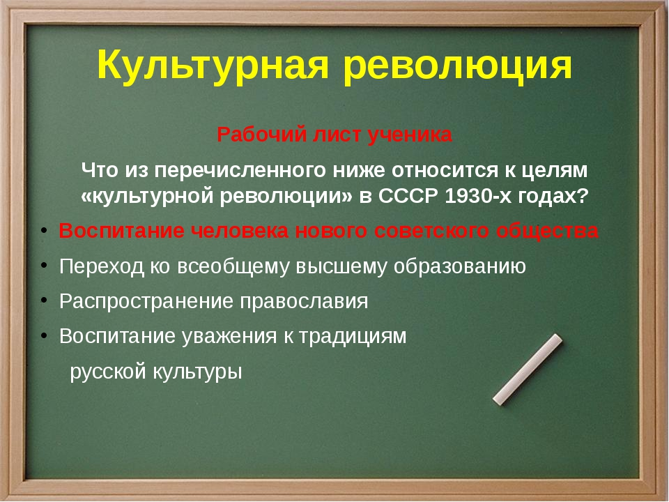 Культурная революция Рабочий лист ученика Что из перечисленного ниже относитс...
