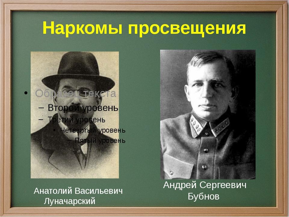 Наркомы просвещения Анатолий Васильевич Луначарский Андрей Сергеевич Бубнов