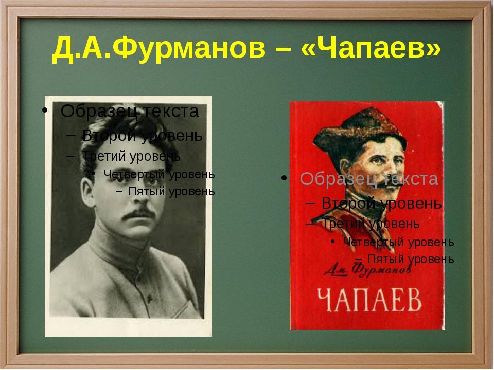 Д.А.Фурманов – «Чапаев»