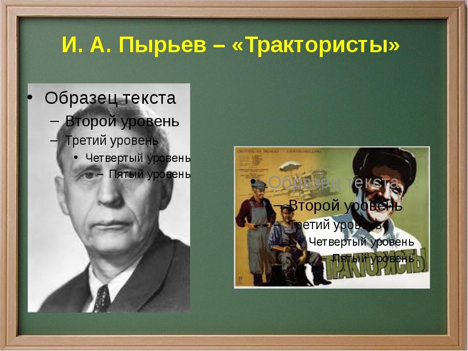И. А. Пырьев – «Трактористы»