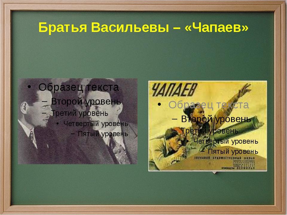 Братья Васильевы – «Чапаев»