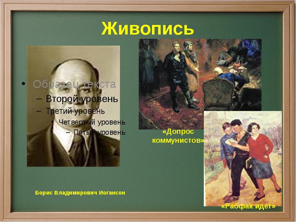 Живопись Борис Владимирович Иогансон «Допрос коммунистов» «Рабфак идет»