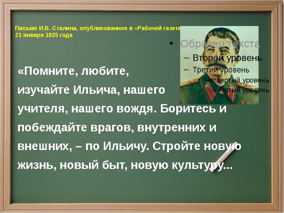 Письмо И.В. Сталина, опубликованное в «Рабочей газете» 21 января 1925 года «П...