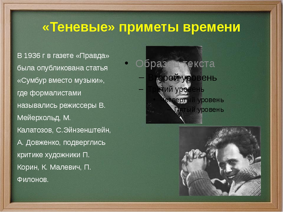 «Теневые» приметы времени В 1936 г в газете «Правда» была опубликована статья...