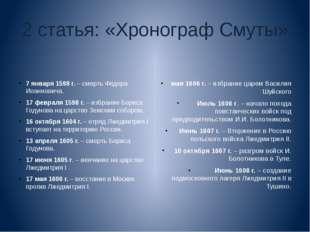 2 статья: «Хронограф Смуты» 7 января 1598 г. – смерть Федора Иоанновича. 17 ф