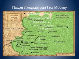Поход Лжедмитрия I на Москву