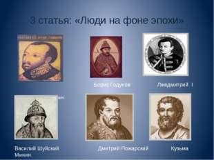 3 статья: «Люди на фоне эпохи» Федор Иоаннович Борис Годунов Лжедмитрий I Вас