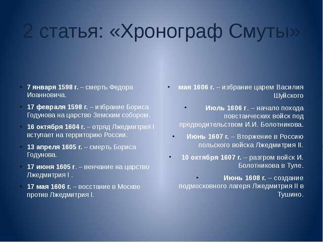 2 статья: «Хронограф Смуты» 7 января 1598 г. – смерть Федора Иоанновича. 17 ф...