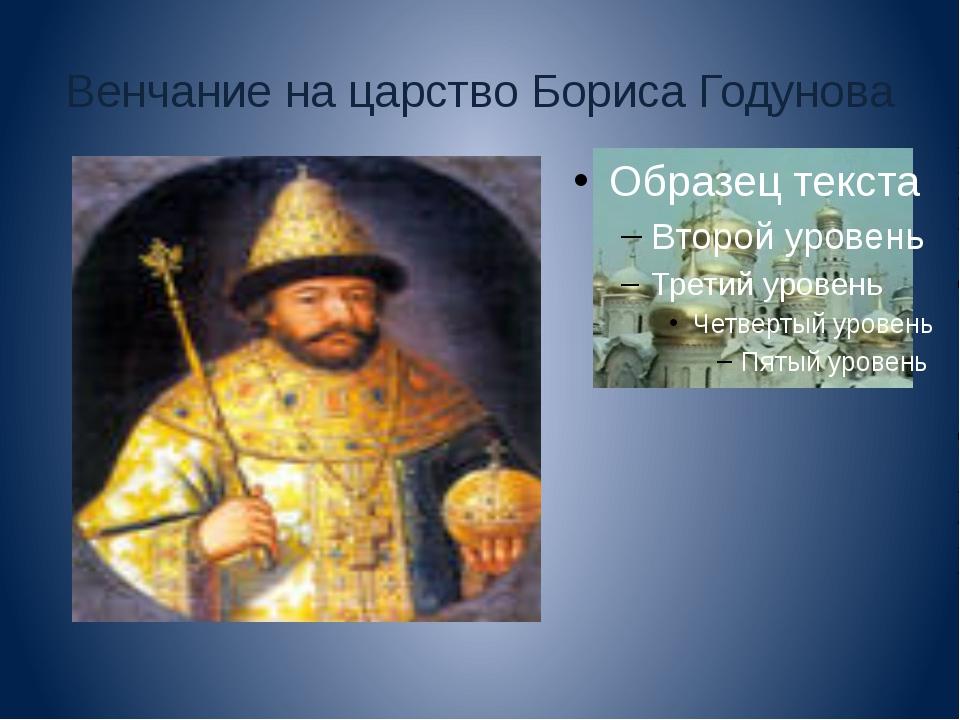 Венчание на царство Бориса Годунова