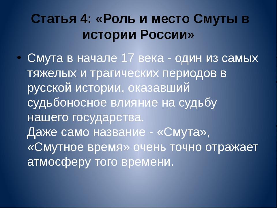 Статья 4: «Роль и место Смуты в истории России» Смута в начале 17 века - оди...