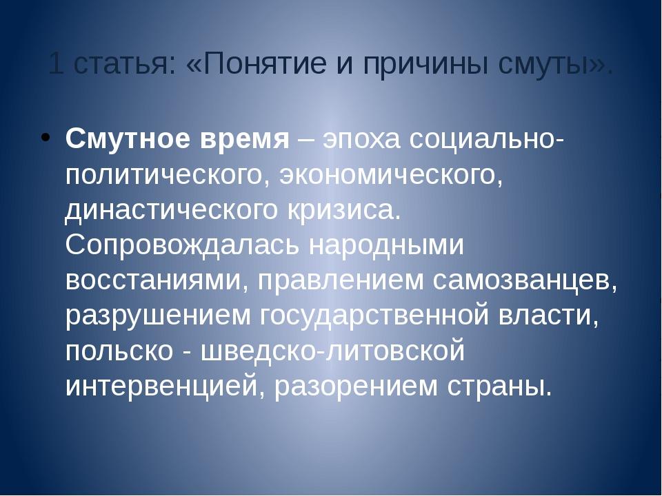1 статья: «Понятие и причины смуты». Смутное время – эпоха социально-политиче...
