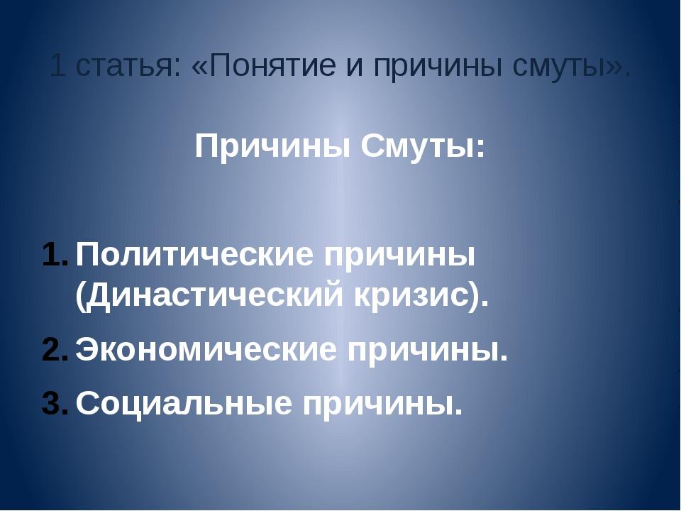 1 статья: «Понятие и причины смуты». Причины Смуты: Политические причины (Дин...