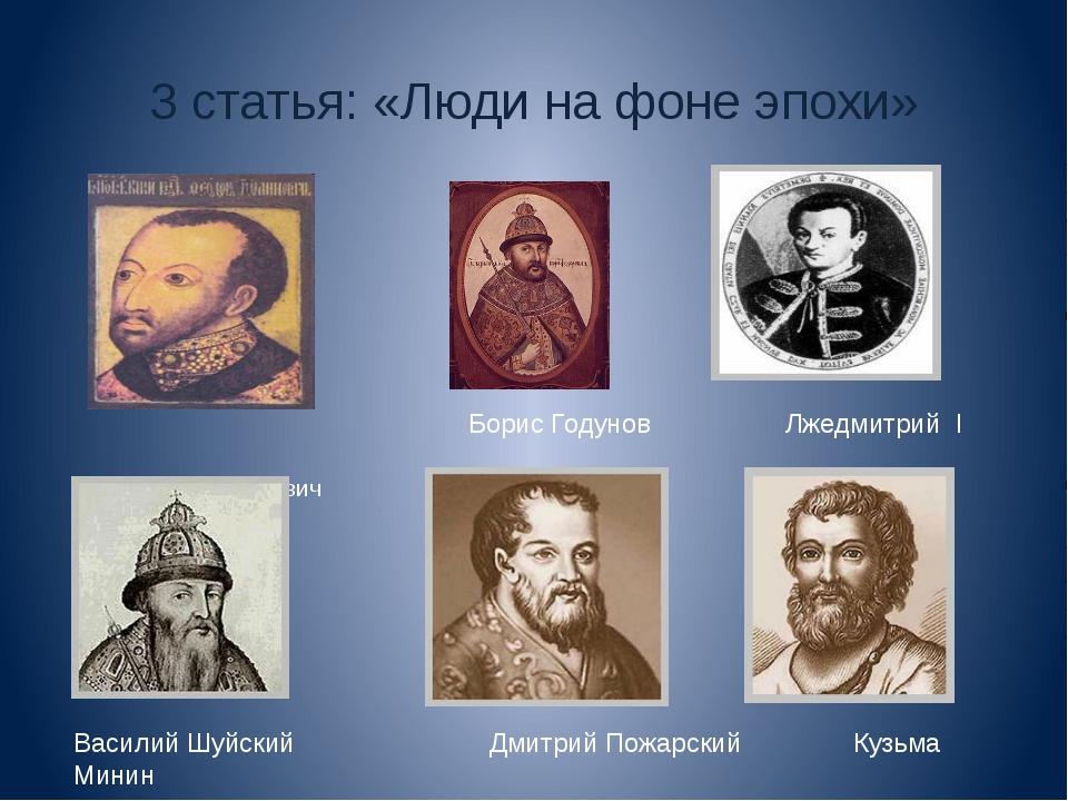 3 статья: «Люди на фоне эпохи» Федор Иоаннович Борис Годунов Лжедмитрий I Вас...