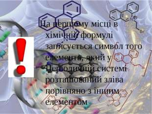На першому місці в хімічній формулі записується символ того елемента, який у