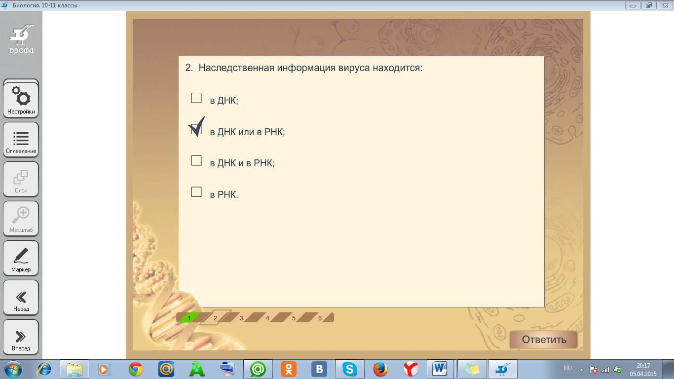 C:\Users\Светлана\YandexDisk\Скриншоты\2015-04-05 20-17-53 Скриншот экрана.png