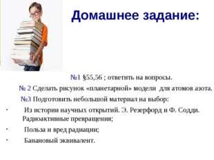 Домашнее задание:                                 №1 §55,56 ; ответить на во