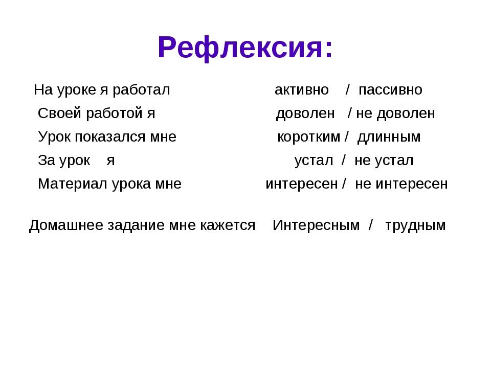 Рефлексия:  На уроке я работал                         активно    /  пассивн...