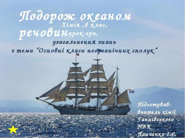 """Подорож океаном речовин Хімія ,8 клас, урок-гра, узагальнення знань з теми """"..."""