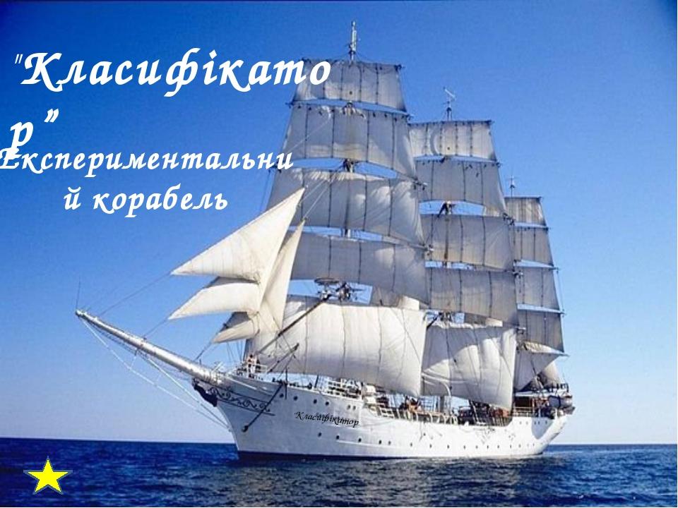 """""""Класифікатор"""" Експериментальний корабель """"Класифікатор"""