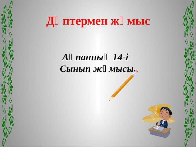 Ақпанның 14-і Сынып жұмысы. Дәптермен жұмыс